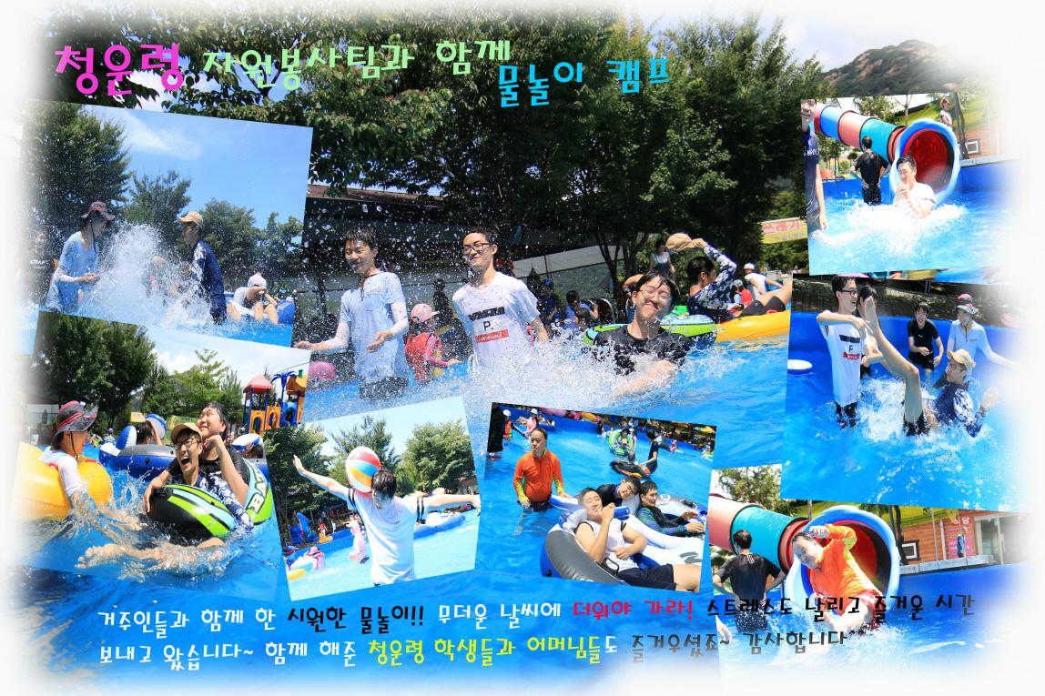 크기변환_(3)청운령 여름캠프 2.jpg