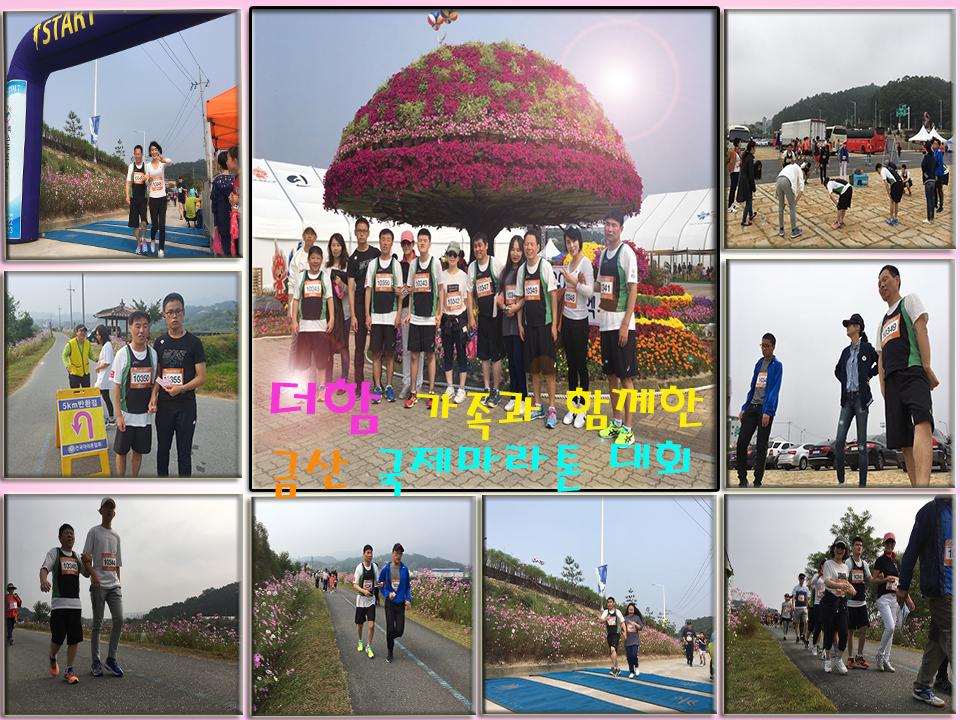 (7)더함 금산마라톤 대회.jpg