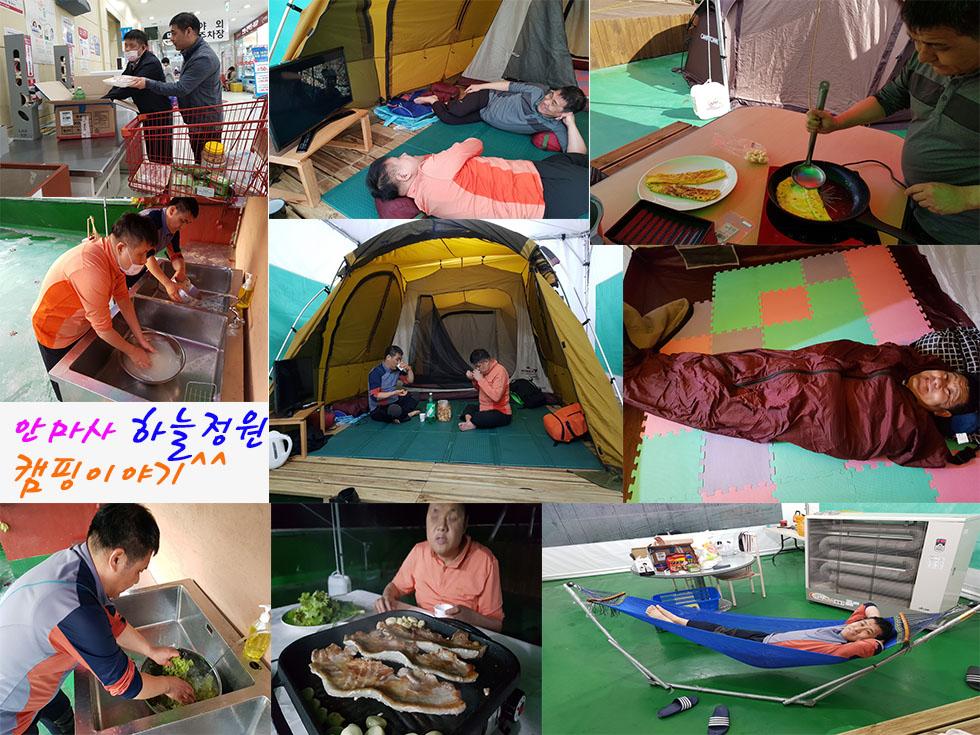 (4)안마사캠핑.jpg