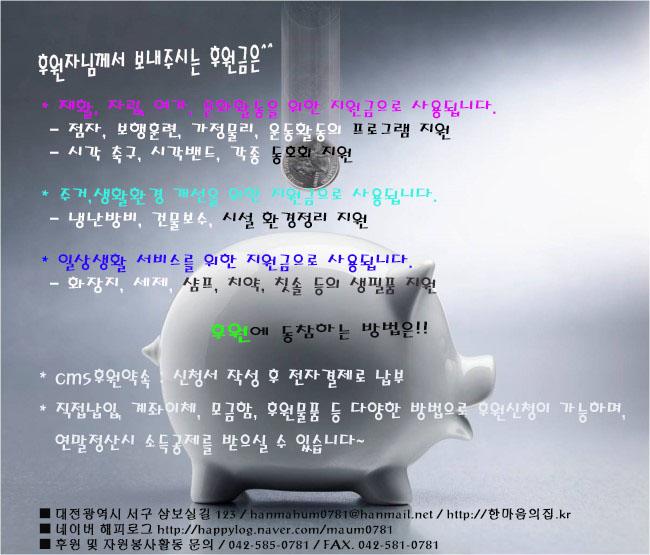 (19)후원안내.jpg