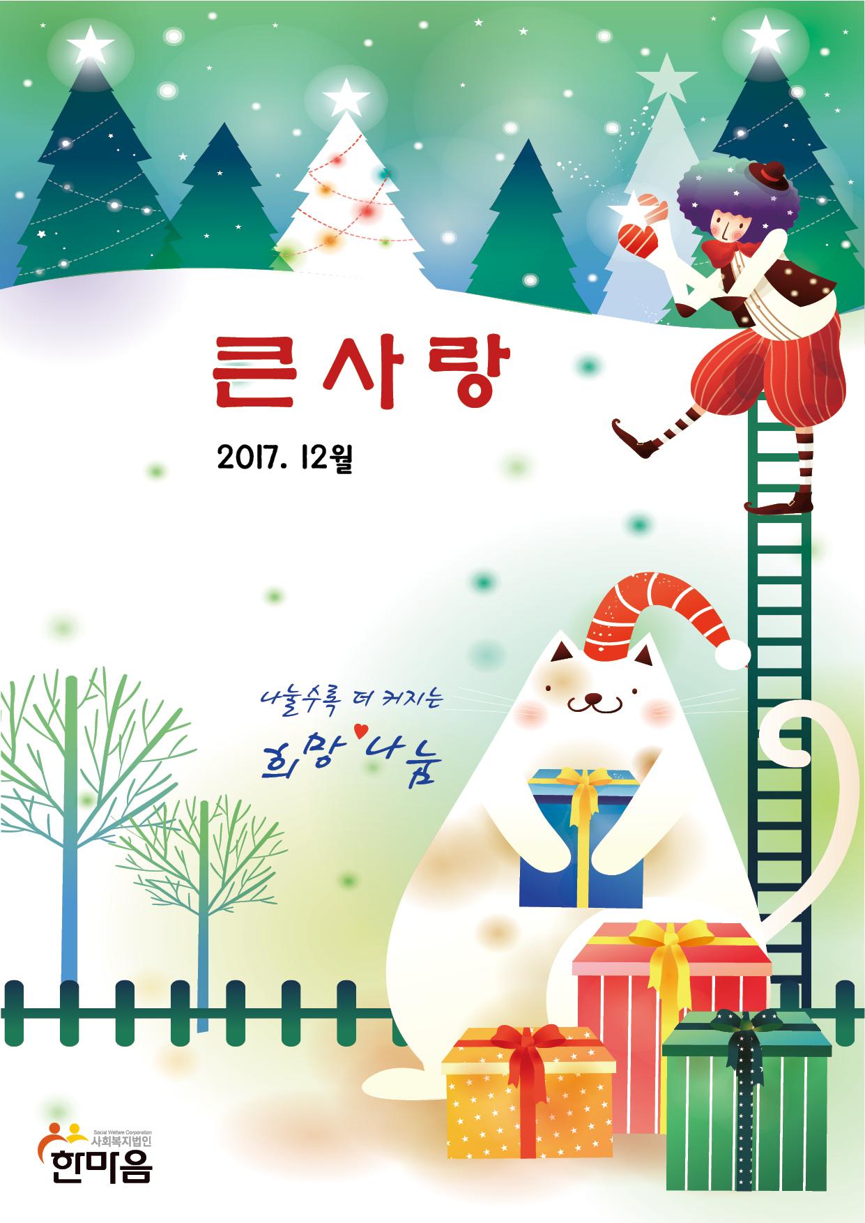 12월소식지1.jpg