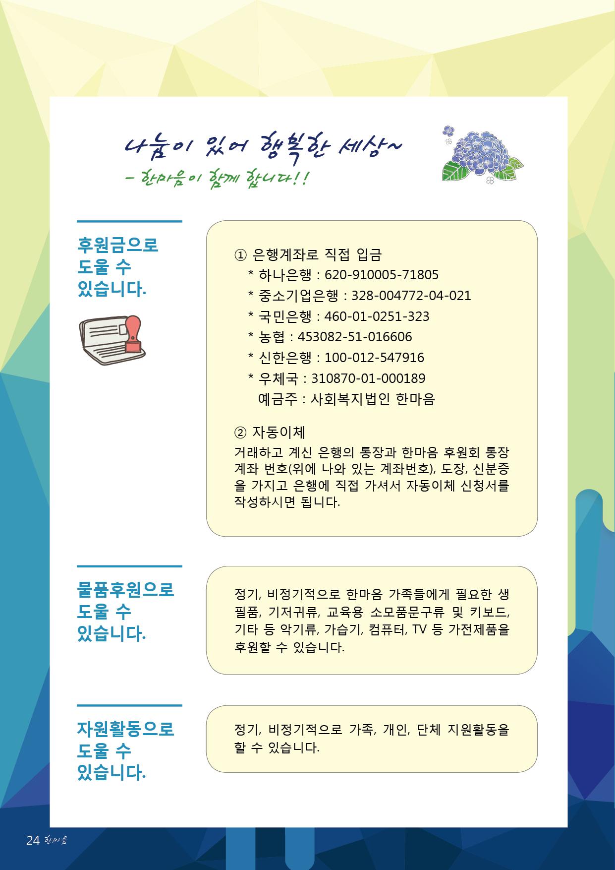 5월소식지24.jpg