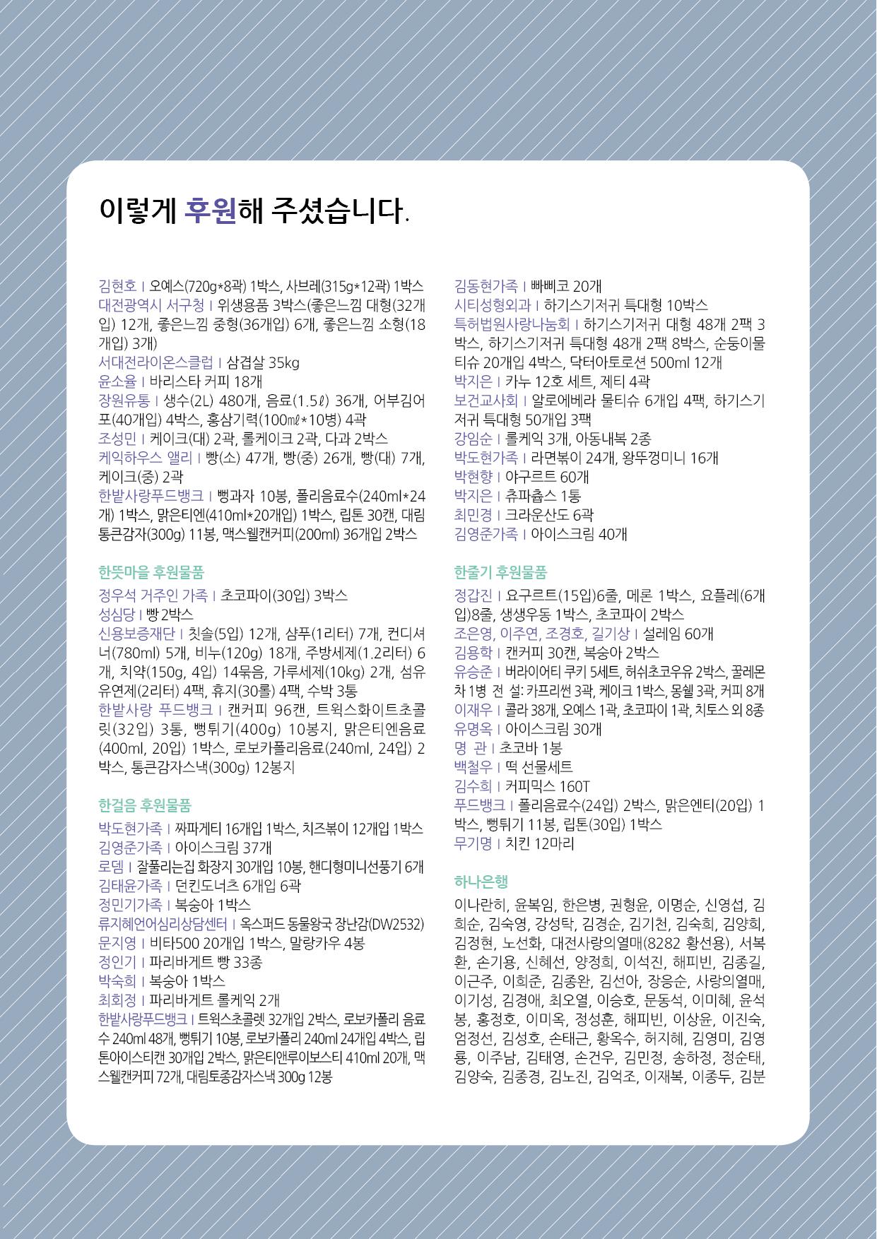 9월소식지21.jpg