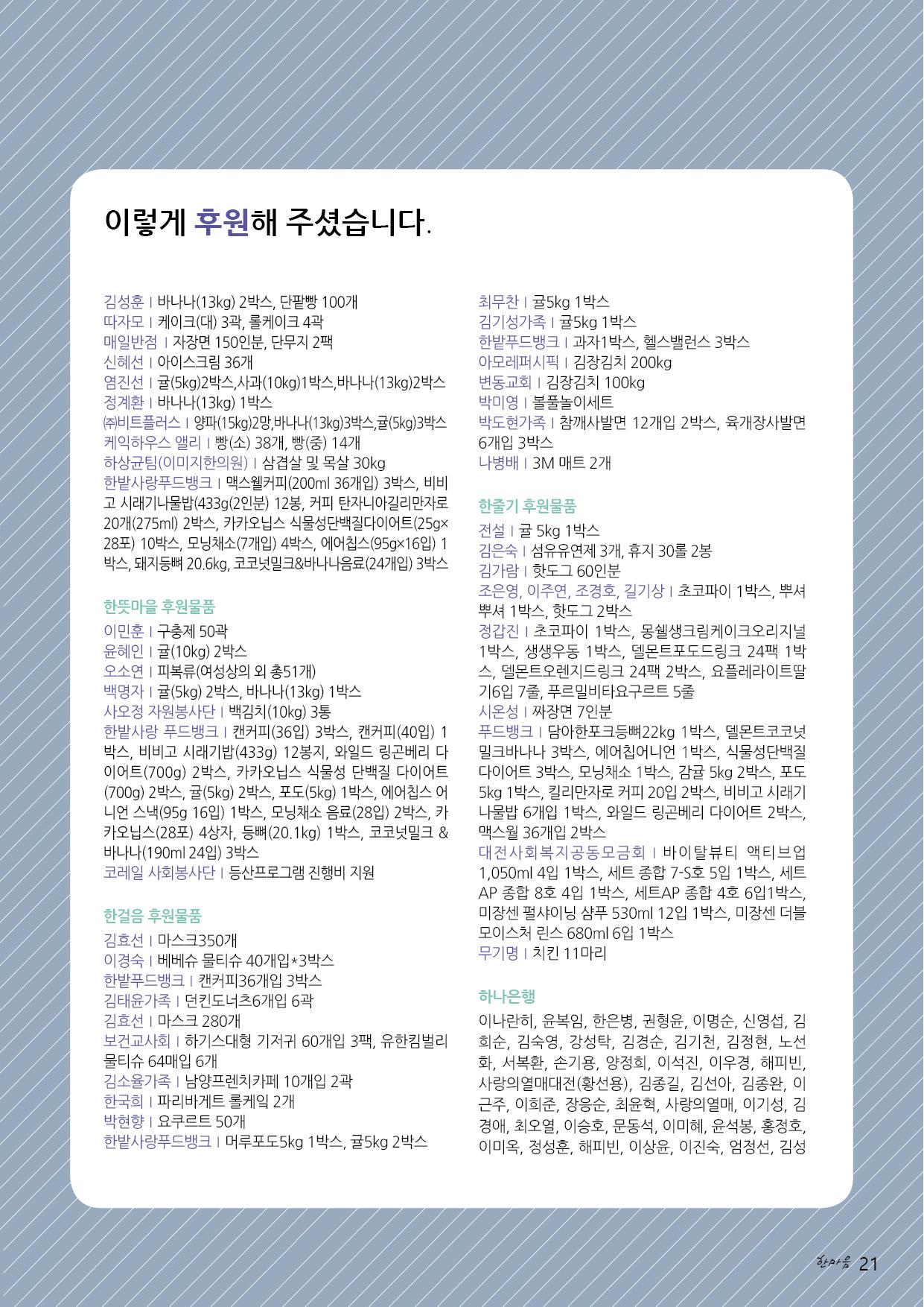 12월소식지21.jpg