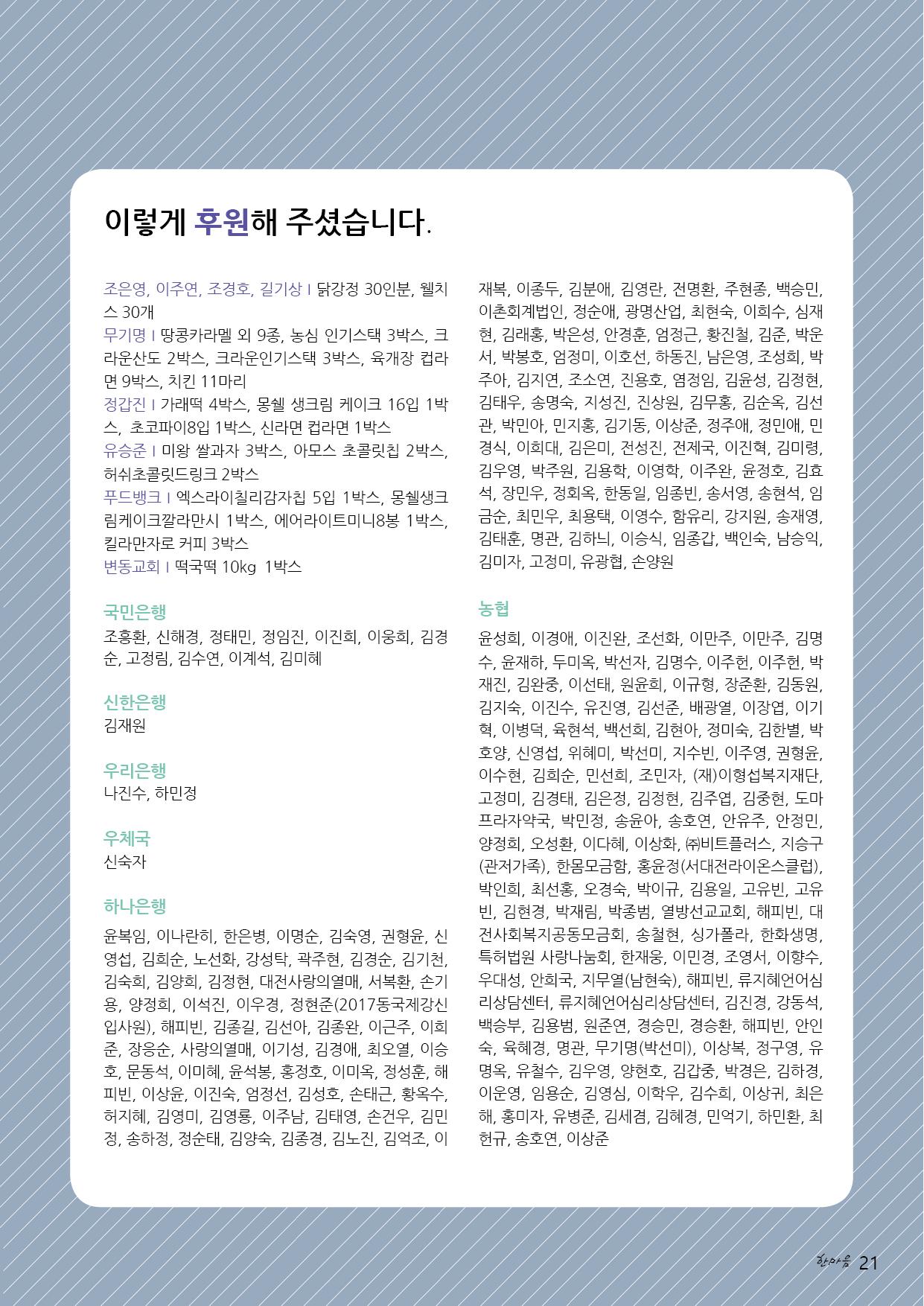 1월소식지21.jpg