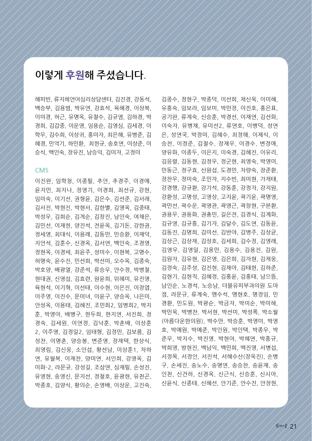 4월소식지21.jpg