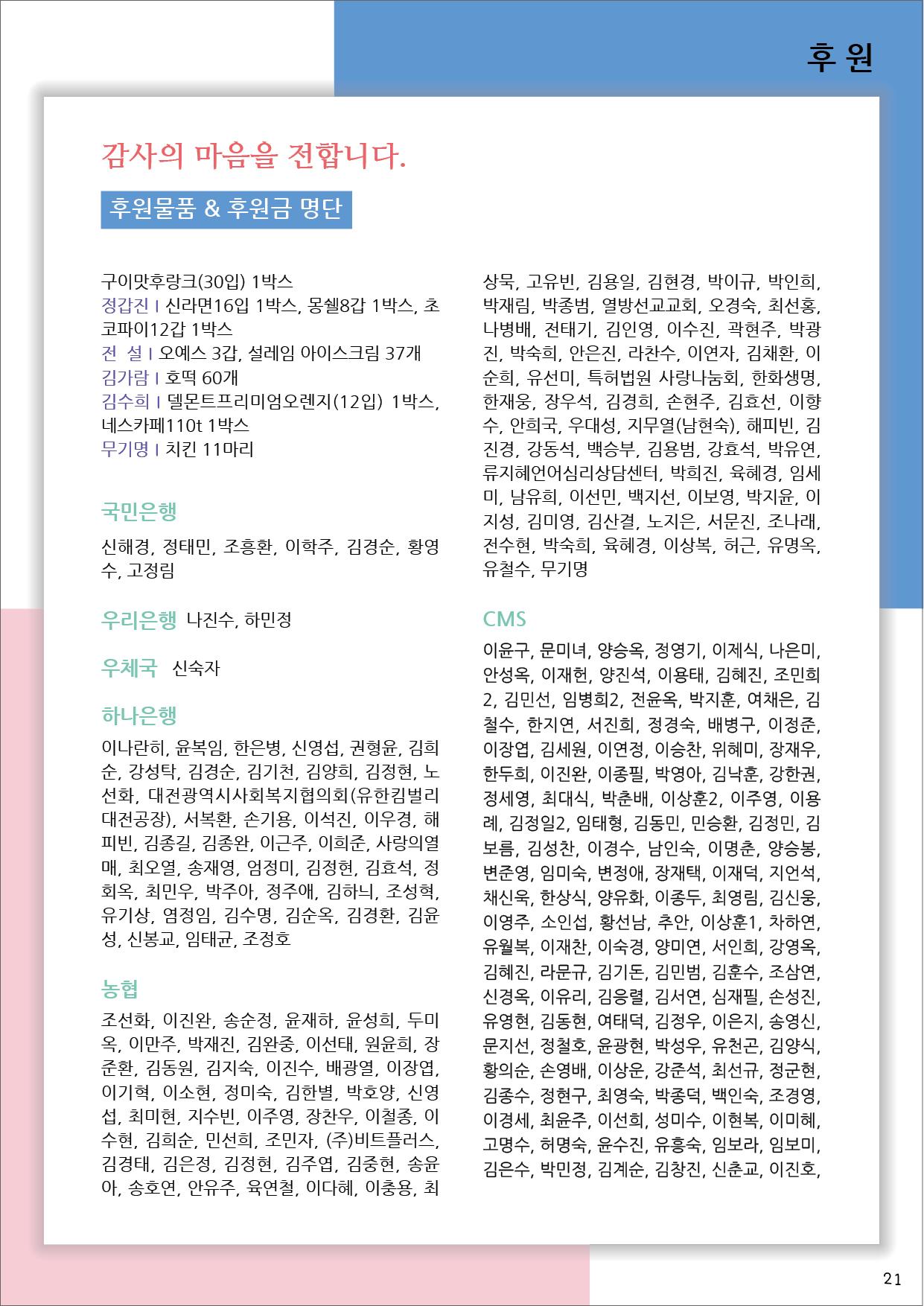 7월소식지21.jpg