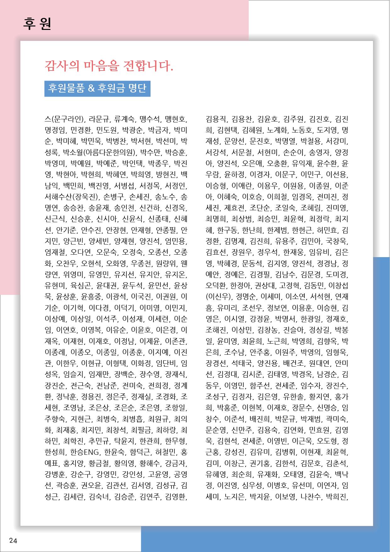 10월소식지24.jpg
