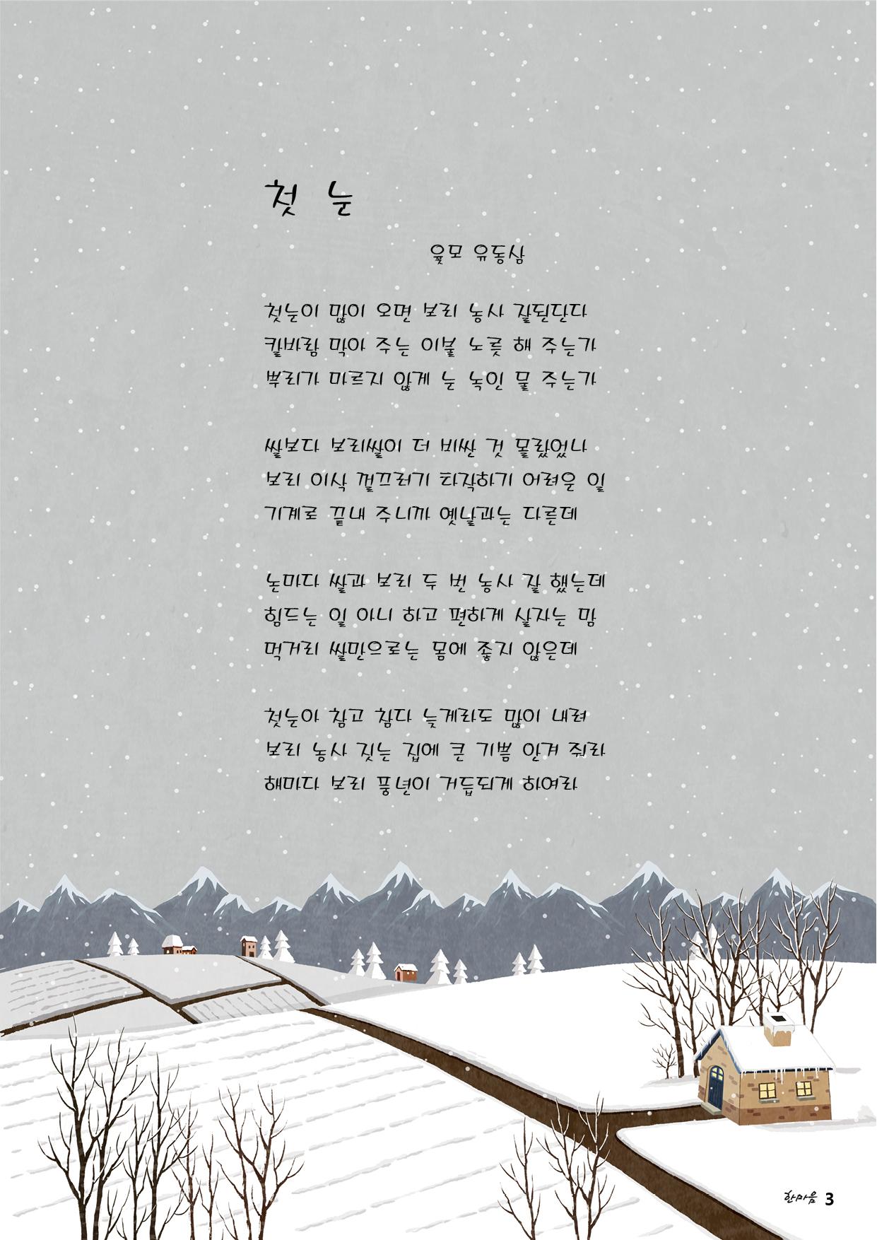12월소식지3.jpg