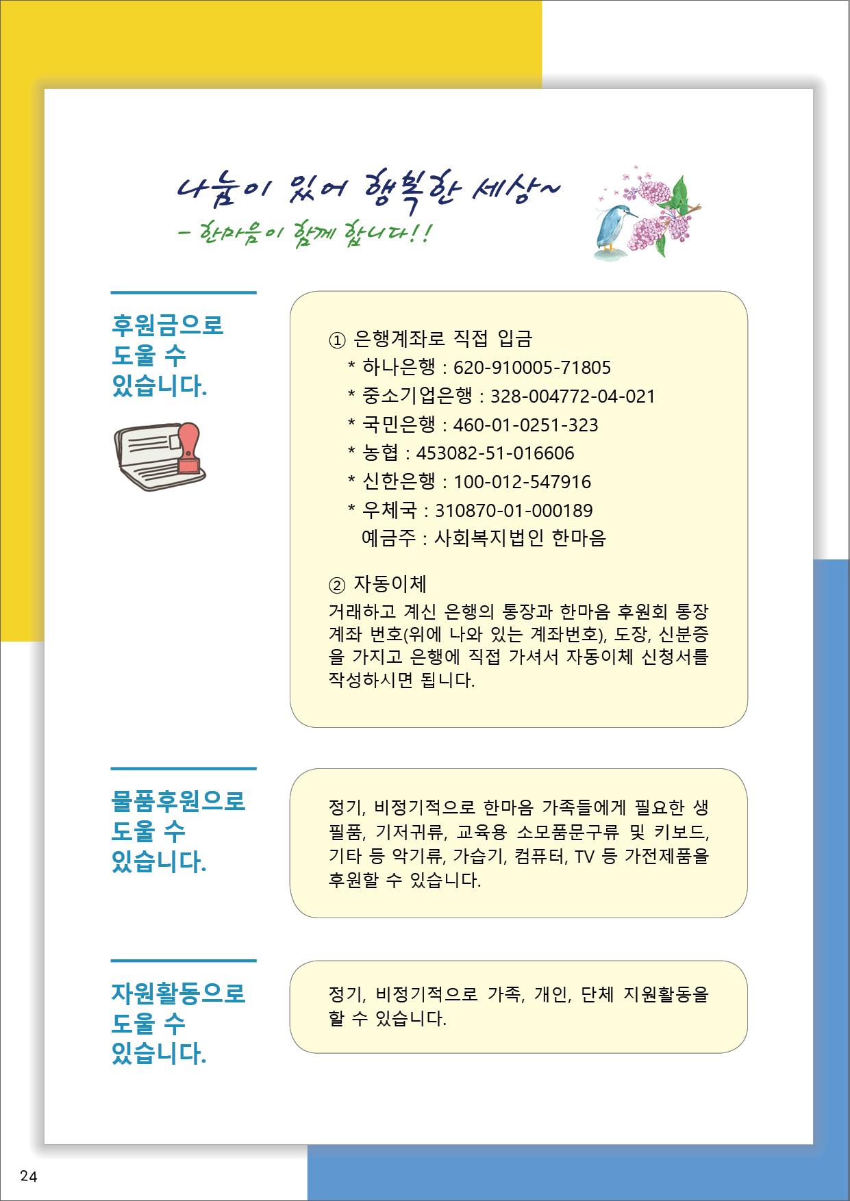 12월소식지24.jpg