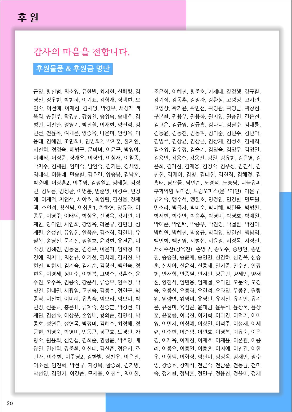 12월소식지20.jpg